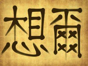 Xiang-Er_WMC