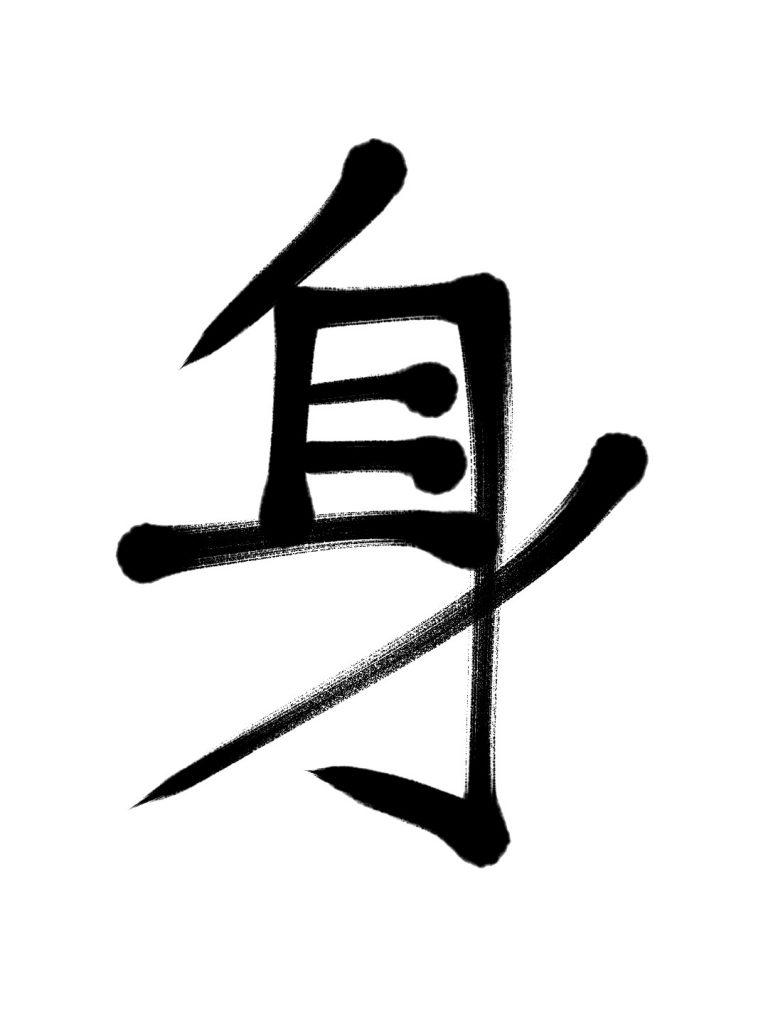 Shen-Body-wht