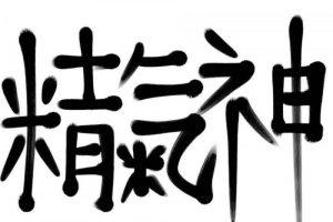 Jing-Qi-Shen.jpg