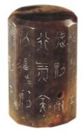 Xing Qi Jade Inscription