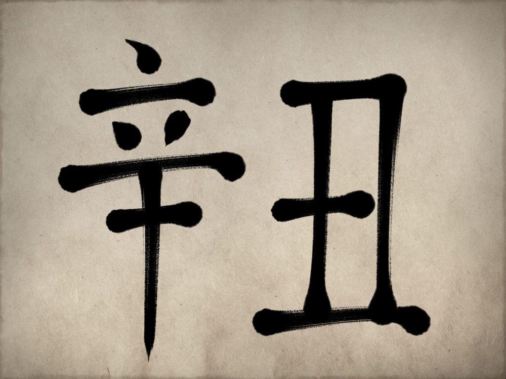 38 XinChou Yin-Metal Ox